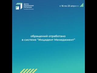 39 обращений зафиксировала система мониторинга «Инцидент Менеджмент» от жителей нашей республики за период с 16 по 23 апреля 202