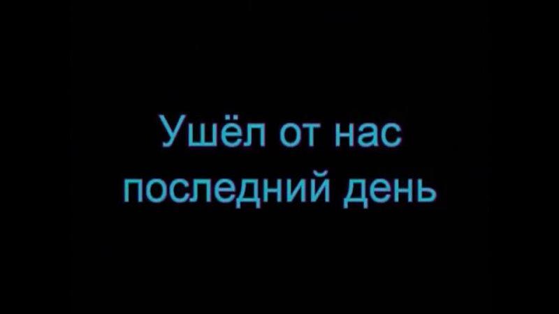 Ушёл от нас последний день Новый Вариант Борис Вертков копия 2