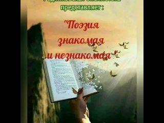 Е. Евтушенко .mp4