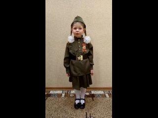 Ковалева Дарья Александровна, Стих о Победе, 4-6 лет.mp4