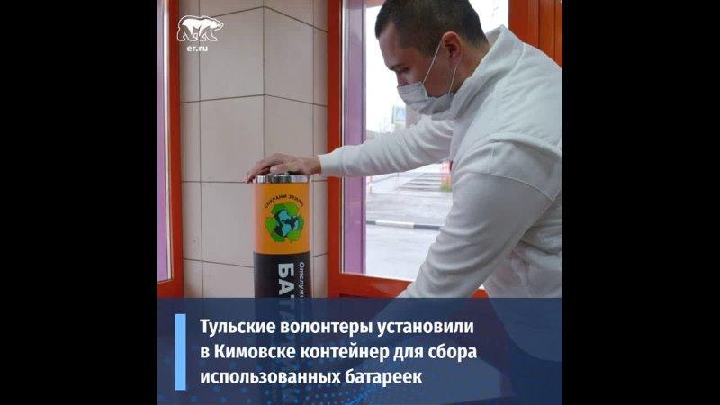 Тульские волонтеры установили в Кимовске контейнер для сбора использованных батареек