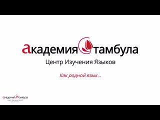 Video by Академия Стамбула Центр Изучения Языков