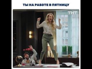 «Однажды в России» по пятницам в 19:00 на ТНТ