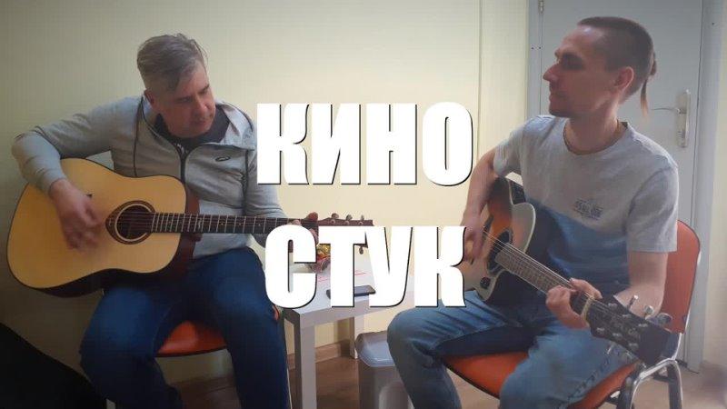 Стук с Вячеславом (Кино cover)