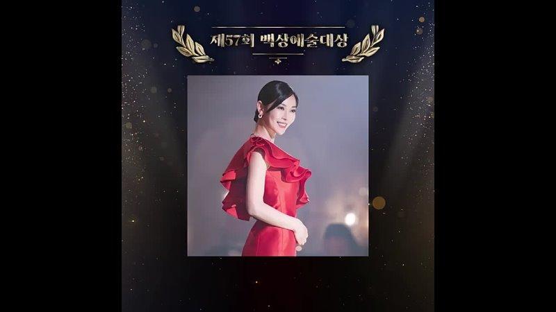 Победители 57 й премии Baeksang Arts Awards Ким Со Ён Пентхаус