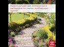 6 лучших советов для оформления сада как с ландшафтным дизайнером