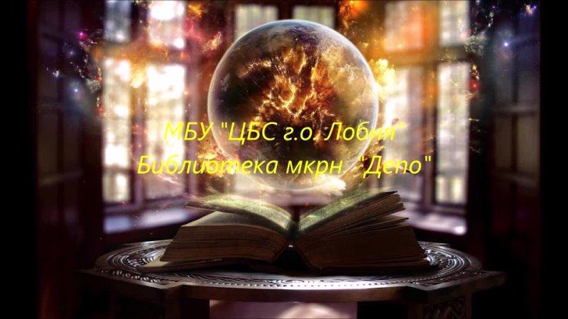 Видео от Библиотека мкрн Депо г о Лобня