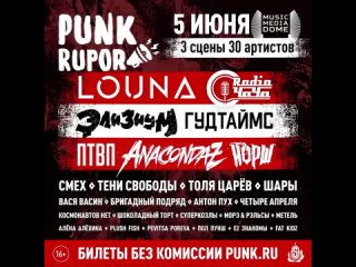 Фестиваль PunkRupor-2021 — 5 июня 2021, Москва, Music Media Dome