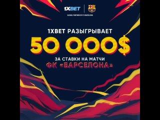 Новая акция от 1xbet совместно с нашими партнёрами ФК Барселона!