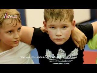 Академия Боевых Искусств объявляет набор детей от 5-х лет в группу Грэпплинг и Бразильское Джиу-джитсу!Ваш ребенок получит проф