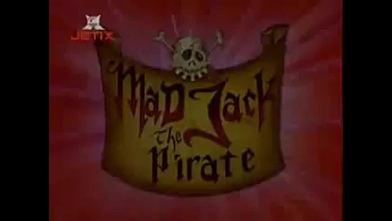 Бешеный Джек пират 6 серия