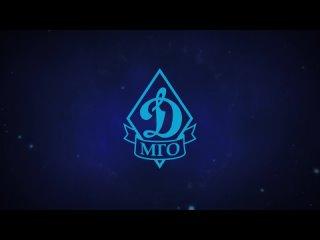 Видео от МГО ВФСО «ДИНАМО»
