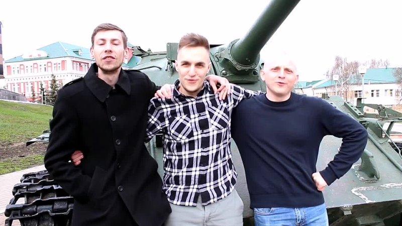 Студенческий городок 3 танкиста mp4