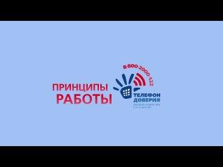 Video by Детский телефон доверия 8-800-2000-122