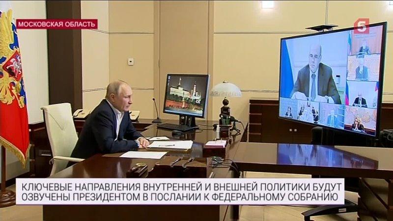Владимир Путин готовится произнести послание к Федеральному собранию