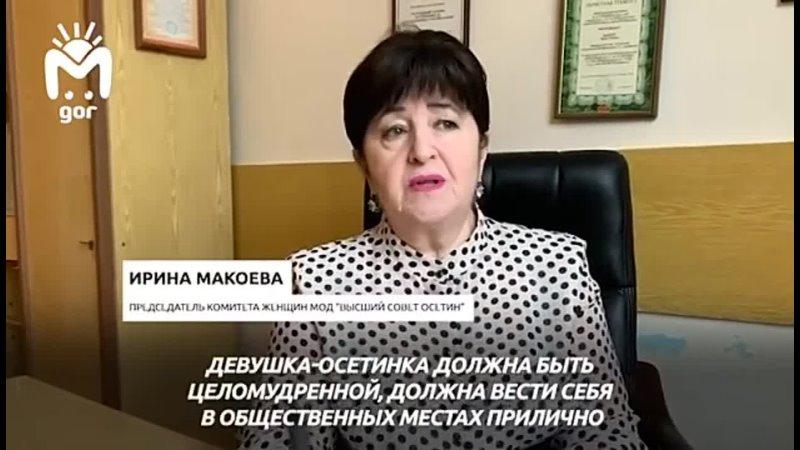 Ирина Макоева Девушка осетинка должна быть целомудренной