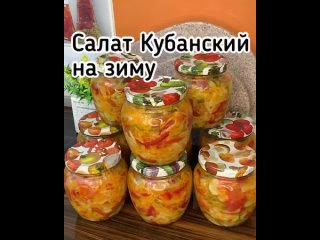 "Салат ""Кубанский"" на зиму"