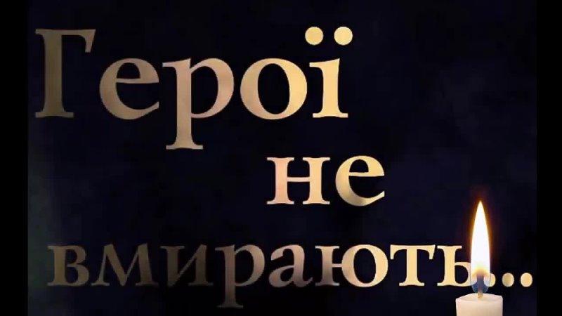29 серпня – День Пам'яті полеглих захисників України у російсько – українській в