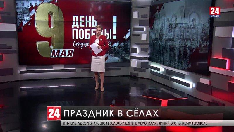 Маленькие сёла на севере Крыма отмечают большой праздник