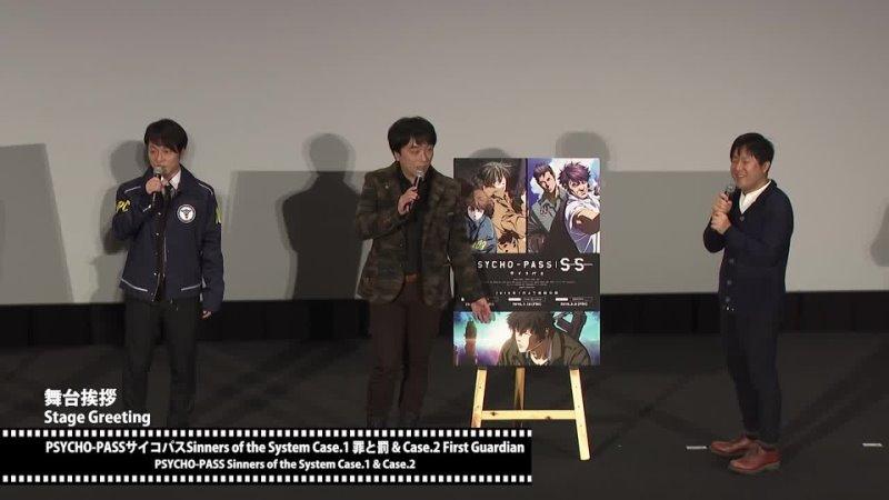 Психопаспорт Грешники системы 31 Токийский международный кинофестиваль Театральное приветствие