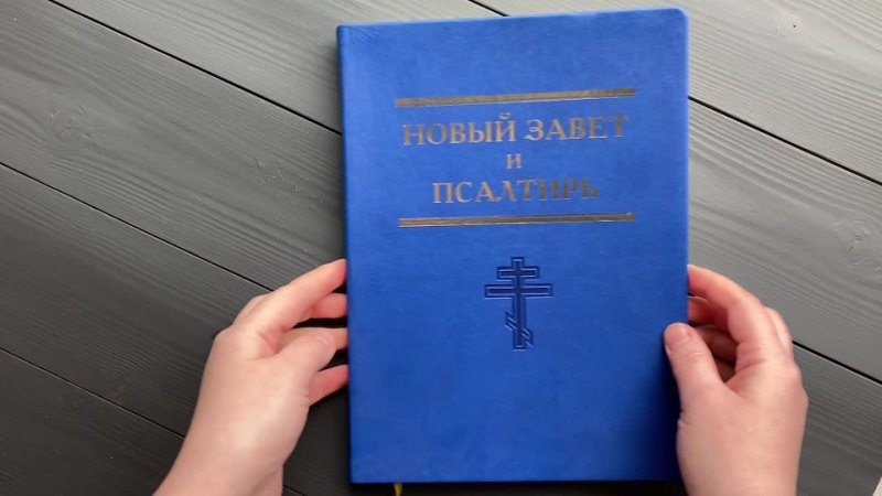 Новый Завет и Псалтирь (18х24,5 см, гибкий синий переплёт, бумага кремового цвета, очень крупный шрифт, закладка)