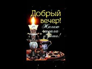 ДОБРОГО ВАМ ВЕЧЕРА .mp4