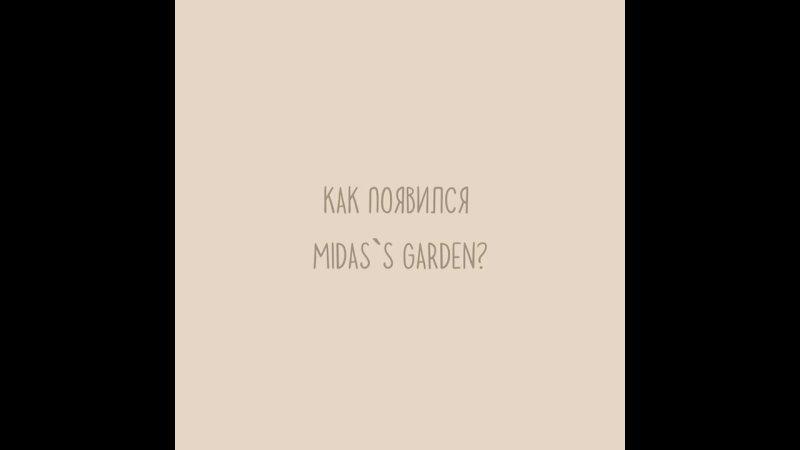 Midas`s Garden