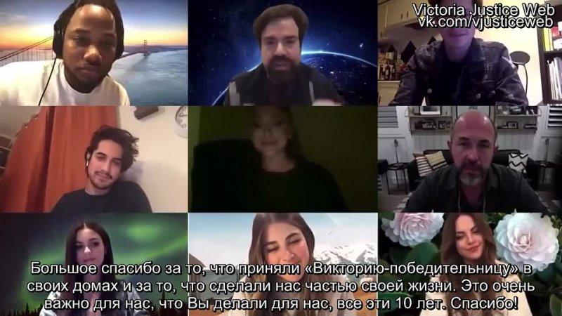 Март 2020 › Воссоединение каста сериала «Виктория-победительница»