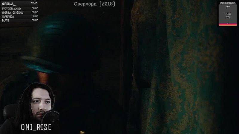 ONI RISE 09 05 2021 Фильм Оверлорд часть 2