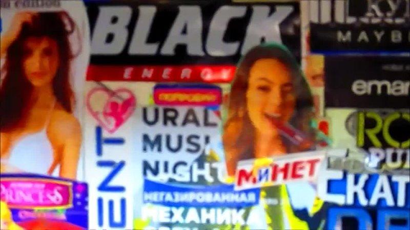 Екатеринбург Welcome KAIF минет Radio Холодец Велик Васи Максидом Короче Video нео4ём