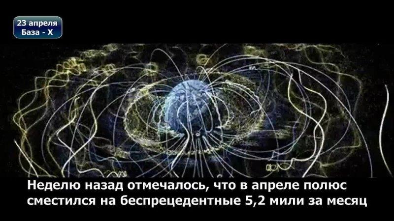 Катаклизмы 23 25 апреля 2021 Магнитные бури Смена полюсов Вспышки на Солнце Боль Земли mp4