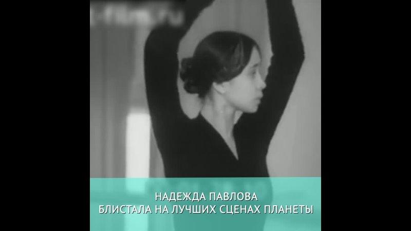 Балерина Надежда Павлова