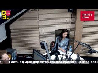 PARTY TIME Гость эфира: директор продюсерского центра событий KINDER TIME Елена Глазунова