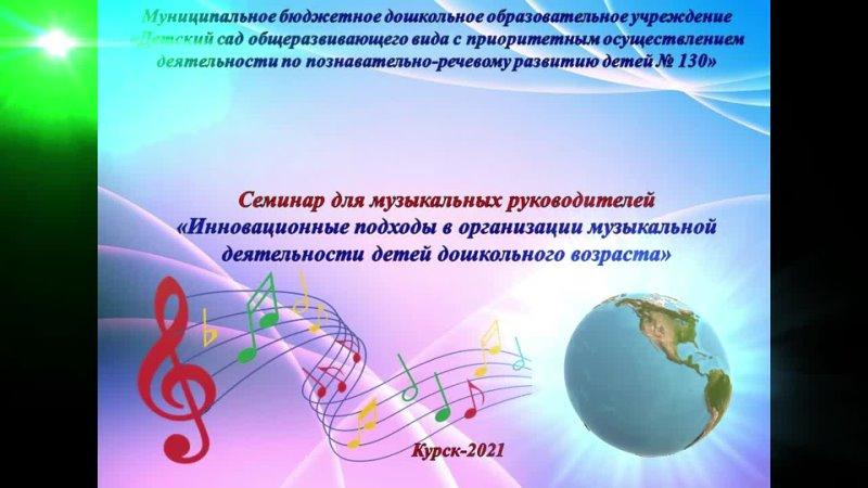 Вступительное слово по теме семинара Саргсян Б В Меснянкина Ю И