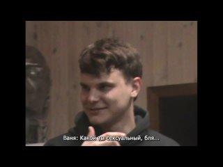 2021: День рождения Кристины и Никиты на большом плоту, пока Ильяс служит где-то в Казахстане (interquel)