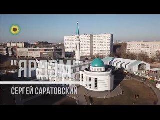 """Благодарю казанских коллег за присланный видеоролик с моим стихотворением о благотворительном фонде """"Ярдэм"""" (Татарстан)"""