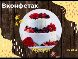 Видео от ВКонфетах - конфеты|печенье|пирожные|торты