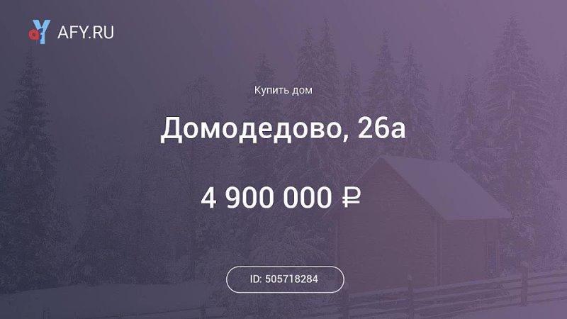 2-этажный дом на земельном участке ИЖС в г. Домодедово Московской обл.