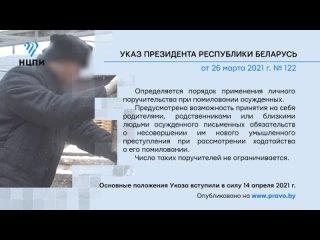 «Компетентно о праве»: Указ Президента Республики Беларусь от 26 марта 2021 г. № 122