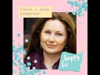 День рождения Елены Валерьевны.mp4