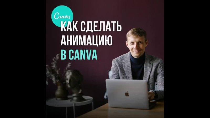 Как сделать анимированный баннер в Canva