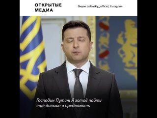 Зеленский предложил Путину встречу «в украинском Донбассе, где идёт война»