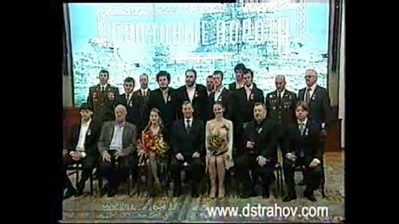 Вручение медалей группе фильма Грозовые ворота 6 мая 2006 г