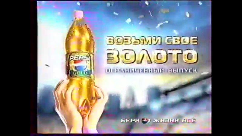 Анонсы и реклама (ТНТ-Урал, 04.05.2006) Jacobs, Domestos, Cheetos, Avon, Ревалги