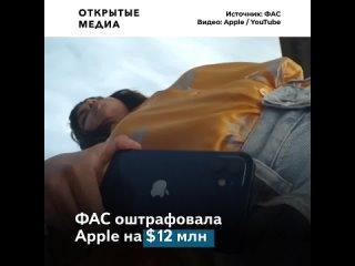 ФАС оштрафовала Apple на $12 млн по жалобе «Лаборатории Касперского»