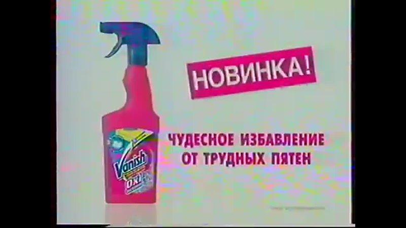 Реклама и анонсы (REN-TV, август 2004) [Екатеринбург]