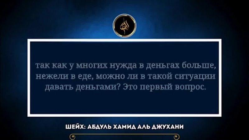 Шейх аль Джухани МОЖНО ЛИ ДАВАТЬ ЗАКЯТ АЛЬ ФИТР ДЕНЬГАМИ ИЛИ МЯСОМ ВО ВРЕМЯ КО mp4