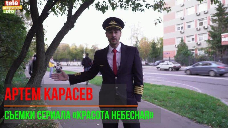 Звезда сериала Красота небесная Артем Карасев о съемках планах на лето и детских мечтах