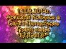 Аркадий Кобяков - Пролог, вступительная речь перед концертом. Гранд кафе Босфор, 14.06.2014, Санкт-Петербург.