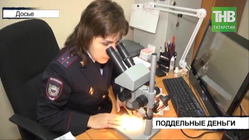 Молодого человека обвиняют в сбыте фальшивых купюр Казань ТНВ